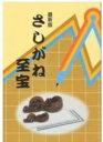さしがね至宝2006年版 一読の価値アリ!!