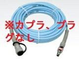 日立電動工具 軽量・細径エアホース(カプラ・プラグなし)100m 0088-4268