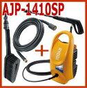 ◆リョービ AJP-1410SP 高圧洗浄機+延長高圧ホースのセット!