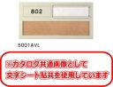 大建プラスチックス 室名札 5001AVL 数字シート貼共 【オフホワイト】 135×270×13【※受注生産】