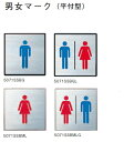 大建プラスチックス 男女マーク(平付型) 5071SSCG〈男〉 192mm【支持具:ブラック】
