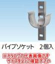 マツ六 ステン棚柱用パイプソケット25φ 【2個入】