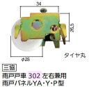 三協 雨戸戸車 302 左右兼用 雨戸パネルYA・Y・P型