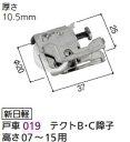 新日軽 戸車 019 テクトB・C障子 高さ07〜15用