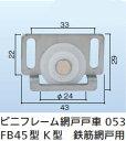 ビニフレーム 網戸戸車 053 FB45型 K型 鉄筋網戸用