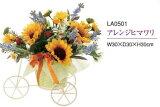 【光触媒】ルーチェ アレンジメントフラワー アレンジヒマワリ LA0501