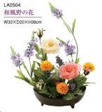 【光触媒】ルーチェ アレンジメントフラワー 和風野の花 LA0504