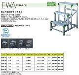 ハセガワ HASEGAWA ハセガワエコシリーズ 作業台 EWA-20【smtb-s】