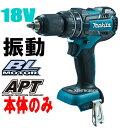 マキタ電動工具 18V充電式振動ドライバードリル HP480DZ(本体のみ)【バッテリー・充電器は別売】