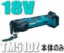 マキタ電動工具 18V充電式マルチツール TM51DZ(本体のみ)【バッテリー・充電器は別売】