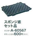 マキタ電動工具 マックパックシリーズ スポンジ底セット品 A-60567