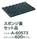 マキタ電動工具 マックパックシリーズ スポンジ蓋セット品 A-60573