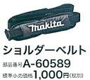 マキタ電動工具 マックパックシリーズ ショルダーベルト A-60589