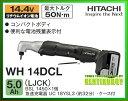 日立電動工具 14.4V 【5.0Ah】 充電式 コーナーインパクトドライバー WH14DCL(LJCK)