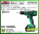 日立電動工具 18V 【3.0Ah】 コードレスドライバードリル DS18DBEL(2LSCK)