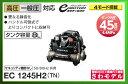 日立電動工具 高圧エアコンプレッサ(タンク容量8L) EC1245H2(TN) 【※セキュリティ機能なし】