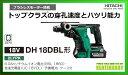 日立電動工具 18V 【6.0Ah】 コードレスロータリハンマドリル DH18DBL(2LYPK) [SDSプラス]