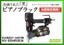 【限定ブラック色】 日立電動工具 【高圧】 ロール釘打機 NV65HR(B) [パワー切替機構付]
