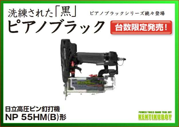 限定ブラック色日立電動工具55mm高圧ピン釘打機NP55HM(B)