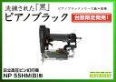【限定ブラック色】 日立電動工具 55mm 【高圧】 ピン釘打機 NP55HM(B)