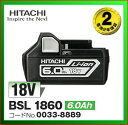 日立電動工具 【6.0Ah】 18V リチウムイオンバッテリー BSL1860 No.0033-8889