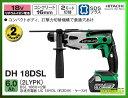 日立電動工具 18V充電式ロータリーハンマードリル DH18DSL(2LYPK)(L)【6.0Ah電池