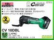 日立電動工具 18V 【6.0Ah】 充電式 マルチツール CV18DBL(LYPK)
