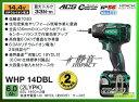 日立電動工具 14.4Vコードレス静音インパクトドライバー WHP14DBL(2LYPK)【6.0Ah電池×2個付】