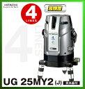 日立電動工具 レーザー墨出し器 UG25MY2(J) 【本体+受光器セット】