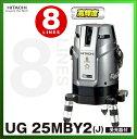 日立電動工具 レーザー墨出し器 UG25MBY2(J) 【本体+受光器セット】