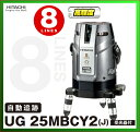 日立電動工具 レーザー墨出し器 UG25MBCY2(J) [自動追跡]【本体+受光器セット】