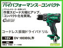 日立電動工具 18V コードレス振動ドライバドリル DV18DBSL(NN) (本体のみ)【バッテリー・充電器別売】