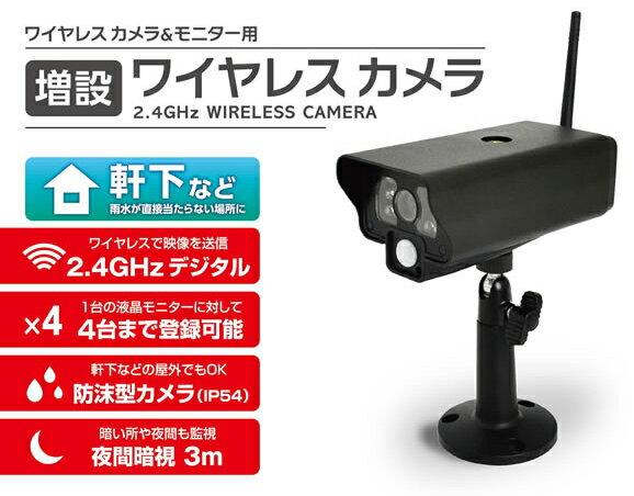 [朝日電器] ELPA 高圧洗浄機 増設用 ワイヤレスカメラ CMS-C70 TD134DX2【適用モニター:CMS-7110・CMS-7001】:ケンチクボーイ 養生テープ 『モニターが1台あればカメラ4台まで同時録画可能』