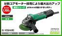 日立電動工具 [100mm] 電気ディスクグラインダ G10SH6 【100V仕様・200V仕様】
