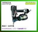 日立電動工具 【高圧】 ロール釘打機 NV50HR(NGK)...
