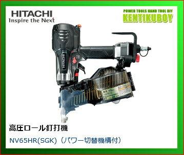 日立電動工具高圧ロール釘打機NV65HR(SGK)[パワー切替機構付]