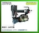 日立電動工具 【高圧】 ロール釘打機 NV65HR(NGK) [パワー切替機構なし]