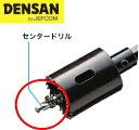 DENSAN(デンサン/ジェフコム) 充電バイメタルホールソー用 センタードリル JHS-3065A