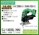 日立電動工具 14.4V 充電式ジグソー CJ14DSL(NN) アグレッシブグリーン(L)(本体のみ)【バッテリー 充電器は別売】