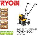 リョービ エンジンカルチベータ(耕うん機) RCVK-4300