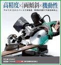 日立電動工具 190mm 卓上丸のこ C7FCH 【レーザーマーカ搭載】