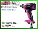 日立電動工具 18V 充電式 インパクトドライバー WH18DBEL(NN) 本体のみ 【バッテリー・充電池別売】