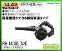 日立電動工具 14.4V 充電式ブロアー RB14DSL(NN)(本体のみ)【バッテリー・充電器は別売】