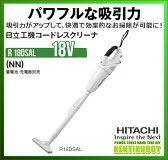 日立 掃除機 18V コードレスクリーナー R18DSAL(NN) (本体のみ) 【バッテリー・充電器別売】 【カプセル式/トリガ式スイッチ】