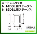 日立電動工具 充電式タッカー用ステープル 【L寸法:13mm】 BF1213 (1.500本×10箱)