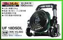 日立電動工具 14.4V/18V コードレスファン UF18...