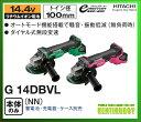 日立電動工具 14.4V コードレスディスクグラインダー G14DBVL(NN) [トイシ径 100mm] 【バッテリー・充電器別売】