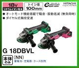 日立電動工具 18V コードレスディスクグラインダー G18DBVL(NN) [トイシ径 100mm] 【バッテリー・充電器別売】