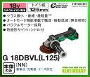 日立電動工具 18V コードレスディスクグラインダー G18DBVL(L125)(NN) [トイシ径 125mm] 【バッテリー・充電器別売】