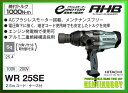 日立電動工具 100V/200V インパクトレンチ WR25SE 2.5mコード付